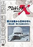 プロジェクトX 挑戦者たち 巨大台風から日本を守れ ~富士山頂・男たちは命をかけた~ [DVD]