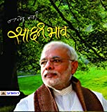 Sakshi Bhaav