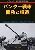 GROUND POWER (グランドパワー) 別冊 パンター戦車 開発と構造 2014年 12月号 [雑誌]