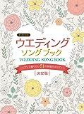 ピアノソロ ウエディング・ソングブック~ピアノで贈りたい51の祝福のメロディ~【決定版】