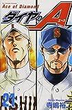 ダイヤのA(21) (講談社コミックス)