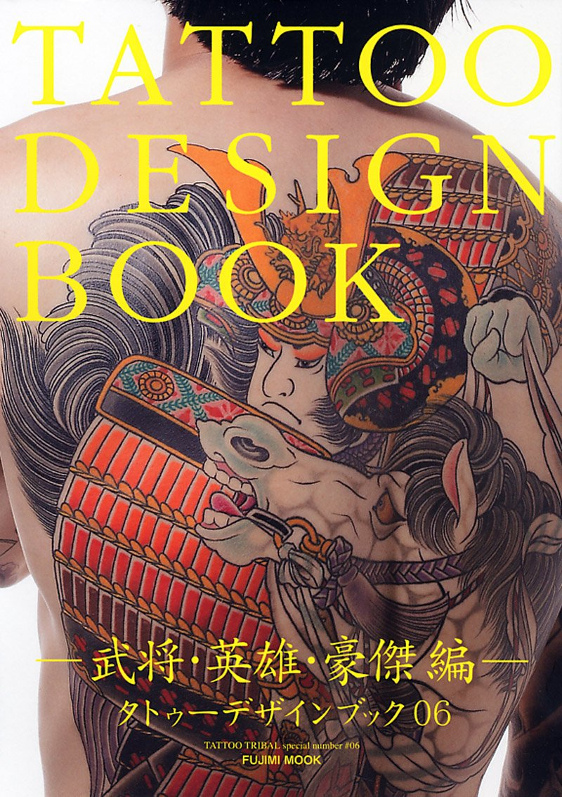 Tattoo Design Book 006 (Japanese Edition)