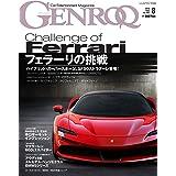 GENROQ - ゲンロク - 2019年 8月号