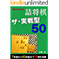 Munetoki Best 50 Selections of Actual-Game-like Shogi Problems (Japanese Edition)