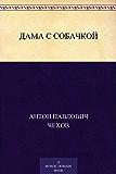 Дама с собачкой (Russian Edition)