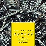 インファイト (feat. ERONE, FORK (ICE BAHN), 裂固 & Mr.Q)