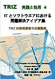 ITとソフトウェアにおける問題解決アイデア集―TRIZの発明原理で分類整理 (TRIZ実践と効用)