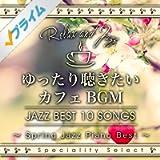 ゆったり聴きたいカフェBGM〜Spring Jazz Piano Best