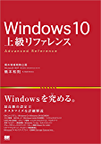 Windows 10 上級リファレンス