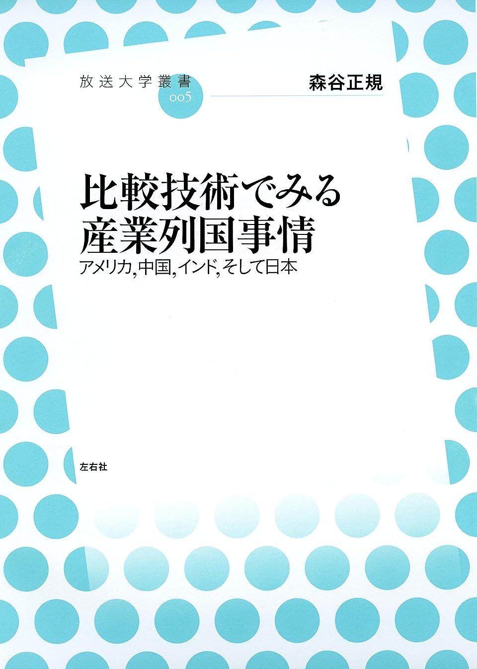 スクラブバイバイ永遠に精神医学特論 (放送大学大学院教材)