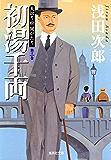 天切り松 闇がたり 第三巻 初湯千両 (集英社文庫)