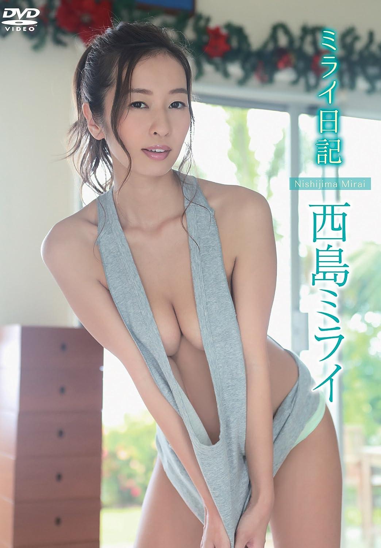 西島ミライ 1stDVD ≪ミライ日記≫ (発売日 2017/05/24)