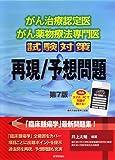 がん治療認定医・がん薬物療法専門医試験対策 再現/予想問題(第7版)