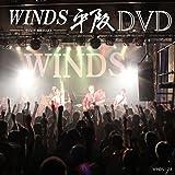 WINDS平阪 DVD