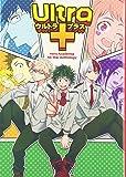 Ultra+―ヒロアカ同人誌アンソロジー (gruppo comics)