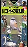 ヤマケイハンディ図鑑7 新版 日本の野鳥 山溪ハンディ図鑑
