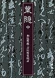 葉隠 中 (岩波文庫 青 8-2)