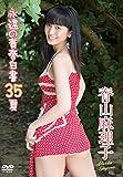脊山麻理子/永遠の青春白書35夏 [DVD]