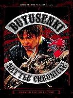 Buyusenki Battle Chronicle (Japanese Language, No Subtitles)