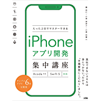 たった2日でマスターできるiPhoneアプリ開発集中講座 Xcode 11 Swift 5対応