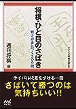 将棋・ひと目のさばき (マイナビ将棋文庫SP)