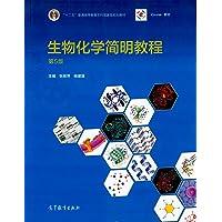 十二五 普通高等教育本科国家级规划教材:生物化学简明教程(第5版)