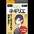 Web担当者の悩み・問題を解決!価格交渉人ネギリエ Vol.1 Web制作格闘編 (impress Digital Books)