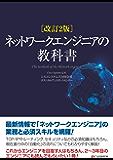 改訂2版 ネットワークエンジニアの教科書
