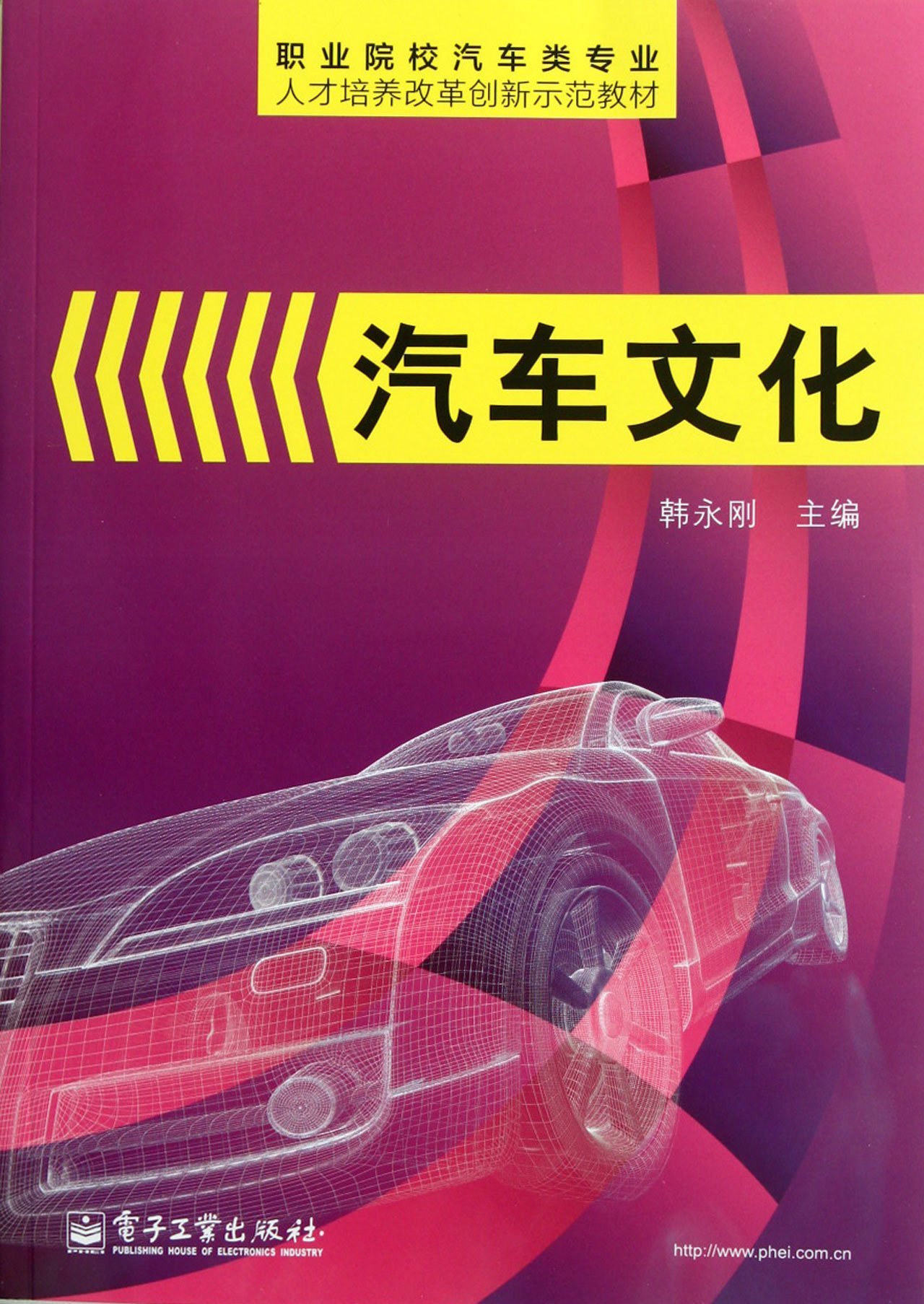 Auto Culture (Chinese Edition) ebook