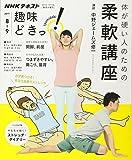 体が硬い人のための柔軟講座 (趣味どきっ!)