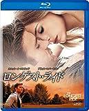 ロンゲスト・ライド [Blu-ray]