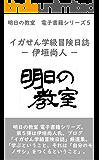 イガせん学級冒険日誌~伊垣尚人: 明日の教室電子書籍シリーズ