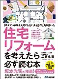 ~「日本でいちばん大切にしたいリフォーム会社」の社長が書いた~住宅リフォームを考えたら必ず読む本