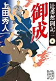 辻番奮闘記 二: 御成 (集英社文庫)