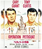 ペティコート作戦 [Blu-ray]