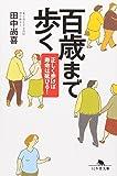 百歳まで歩く―正しく歩けば寿命は延びる! (幻冬舎文庫)