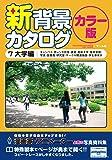 新背景カタログカラー版7 大学編