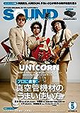 SOUND DESIGNER (サウンドデザイナー) 2019年5月号 (2019-04-09) [雑誌]