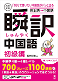 改訂新版 瞬訳中国語 初級編 (アスク出版)