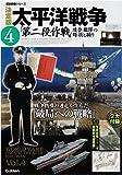 太平洋戦争 4―決定版 「第二段作戦」連合艦隊の錯誤と驕り (歴史群像シリーズ)