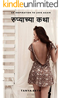 Amazon com: मराठी सेक्स कथा - BUNDLE I (Marathi Edition