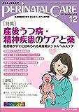 ペリネイタルケア 2017年12月号(第36巻12号)特集:産後うつ病・精神疾患のケアと薬 助産師がすぐに始められる周産期メンタルヘルスケア
