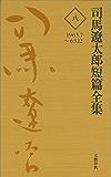 司馬遼太郎短篇全集 第八巻 (文春e-book)
