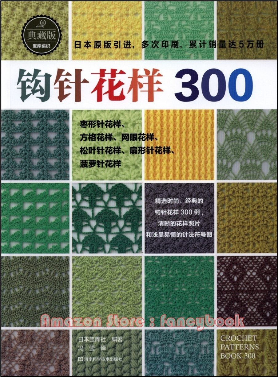 Amazon Crochet Patterns 300 Out Of Print Japanese Craft Book