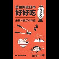 想和你去日本好好吃:米其林餐厅小伴旅(知乎 叶酱的孤独星球 作品) (知乎「一小时」系列)