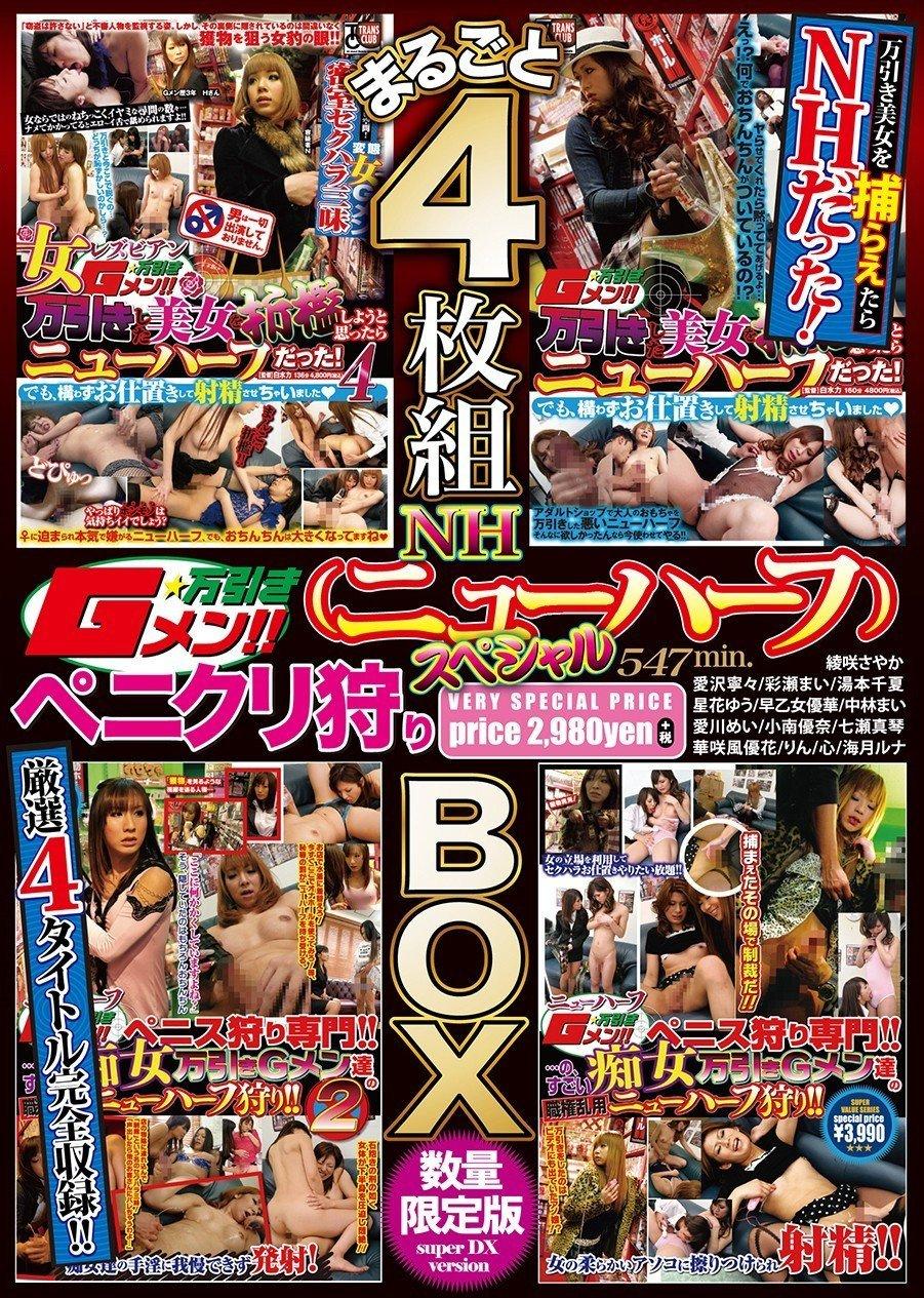 Japanese transsexuals dvd