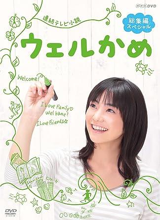 Amazon | 連続テレビ小説ウェル...