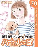 ハートのしっぽ70 (週刊女性コミックス)