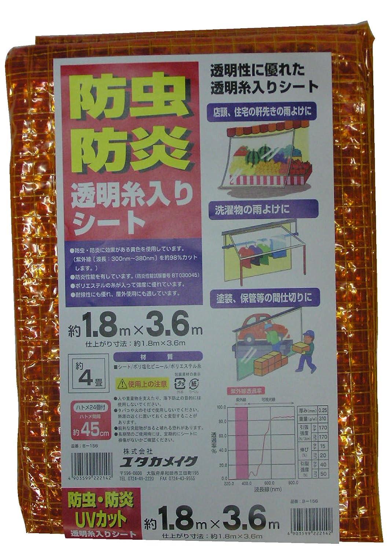 ユタカメイク 防虫防炎透明糸入りシート 2.7m×2.7m B-157 B00F3WIJOE 2.7M×2.7M  2.7M×2.7M