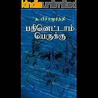 பதினெட்டாம் பெருக்கு (Tamil Edition)